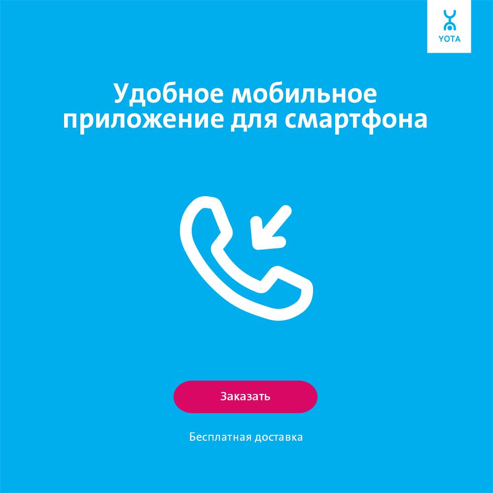 Удобное мобильное приложение для смартфона фото