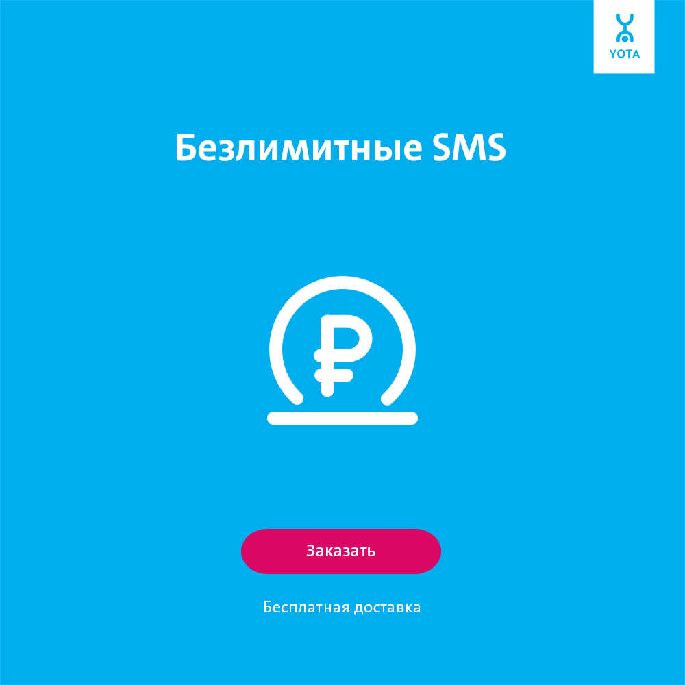 Безлимитные SMS